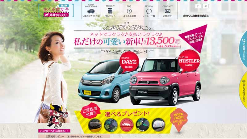 orix-auto-new-product-launch-of-your-car-girls-cheer-project20151229-1