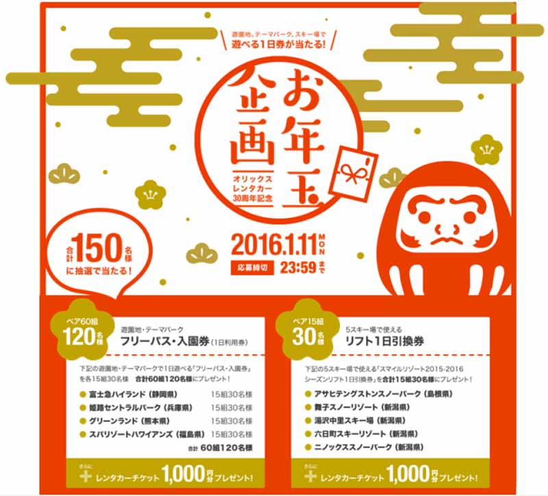 orix-car-rental-founding-30-anniversary-a-daily-ticket-play-hits-lottery-planning-start20151226-1