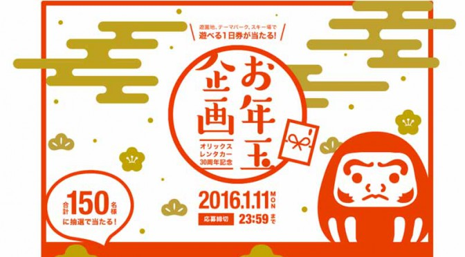 orix-car-rental-founding-30-anniversary-a-daily-ticket-play-hits-lottery-planning-start20151226-2