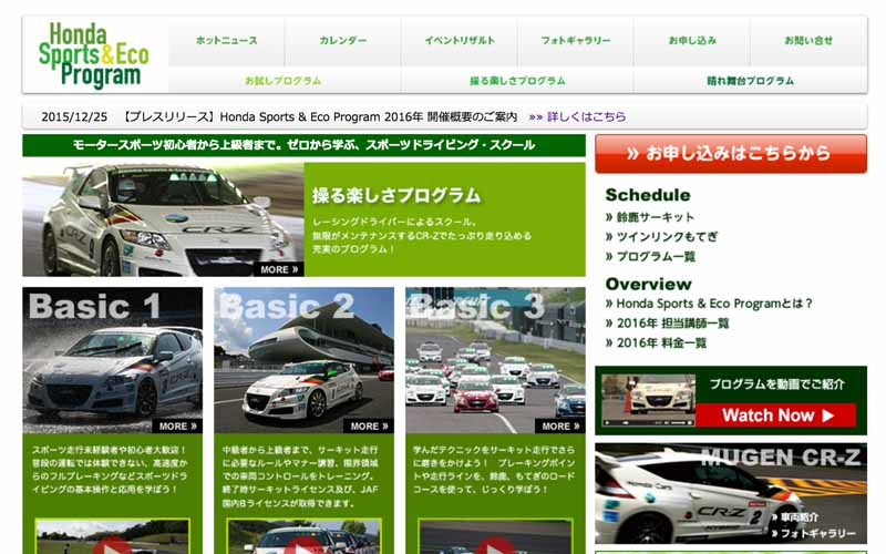 participation-and-hands-on-motor-sports-honda-sports-eco-program-2016-exhibition-outline-announcement20151227-4