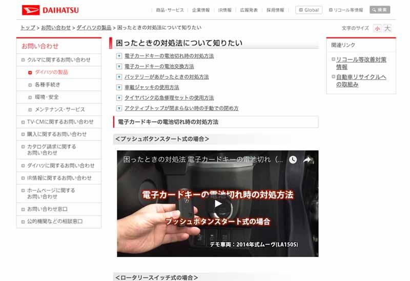 presentacion-de-daihatsu-de-fin-de-ano-y-ano-nuevo-de-las-medidas-de-problemas-con-el-coche-a-recurso-de-obtencion-de-ayuda-con-contenido-de-video20151224-2