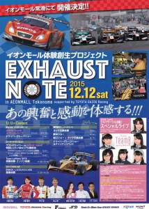 satoshi-motoyama-said-the-aeon-mall-experience-genesis-project-exhaust-note-shigenori-mr-ogura-appeared20151211-3