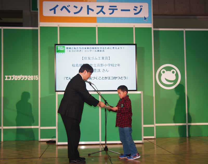 sumitomo-rubber-industries-and-commended-the-sumitomo-rubber-industries-award-at-the-6th-eco-and-skill-competition20151214-1