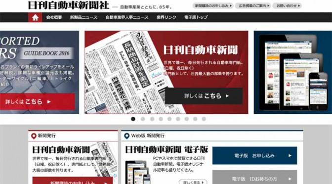 第3回・日刊自動車新聞 自動車産業シンポジウム「自動運転実用化と未来のクルマ社会」開催