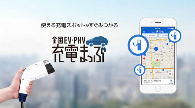 toyota-group-and-japan-unisys-optimum-charging-of-the-demonstration-project-started-aimed-at-the-promotion-of-ev-phv20151220-3