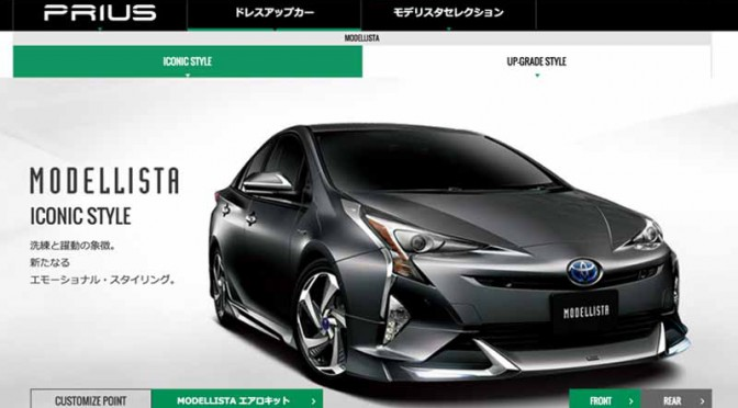 toyota-modellista-was-released-a-customized-item-for-the-new-prius20151211-1