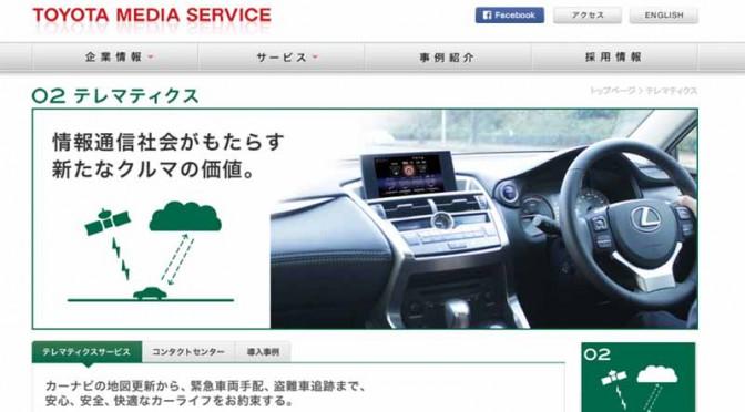 トヨタ、新たな法人向けテレマティクスサービス「TransLog」を開発・提供開始