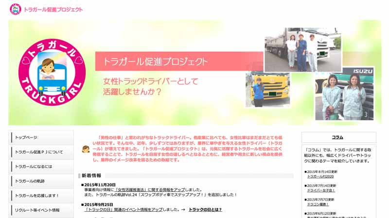 toyota-transport-receive-the-coverage-of-the-locus-of-toragaru-promotion-project-toragaru20151204-1