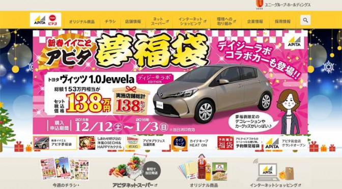 uny-and-toyota-industries-collaboration-vitz-dream-bags-edition-limited-release-from-apita-69-stores20141212-1