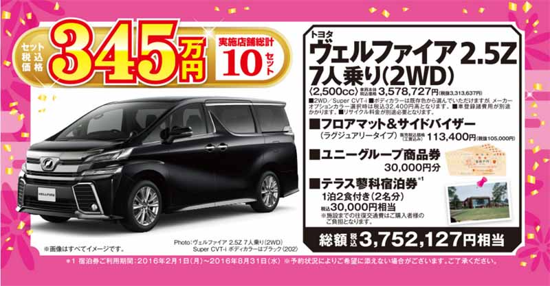uny-and-toyota-industries-collaboration-vitz-dream-bags-edition-limited-release-from-apita-69-stores20141212-4