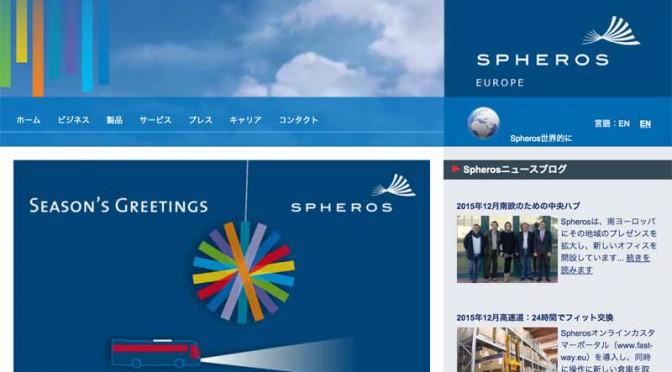 ヴァレオ、独スフェロス社の買収に合意。バス向けのサーマルマネージメント事業拡大へ