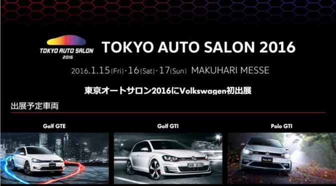 volkswagen-the-first-exhibited-at-the-tokyo-auto-salon-201620151225-1