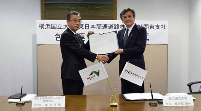 横浜国立大学とNEXCO東日本、相互の包括的な連携推進協定締結