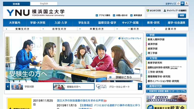 yokohama-national-university-and-nexco-east-japan-mutual-comprehensive-cooperation-promotion-agreement20151228-5