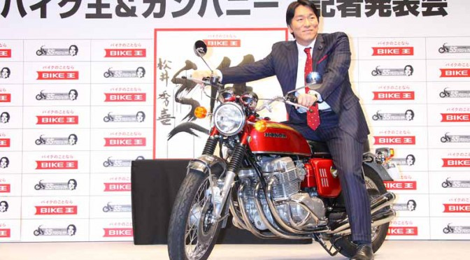 bike-announces-business-expansion-policy-such-as-vehicle-retail-and-rental20160116-1