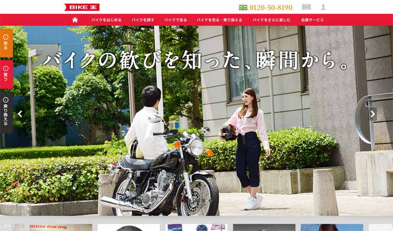 bike-announces-business-expansion-policy-such-as-vehicle-retail-and-rental20160116-2