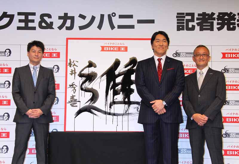 bike-announces-business-expansion-policy-such-as-vehicle-retail-and-rental20160116-3