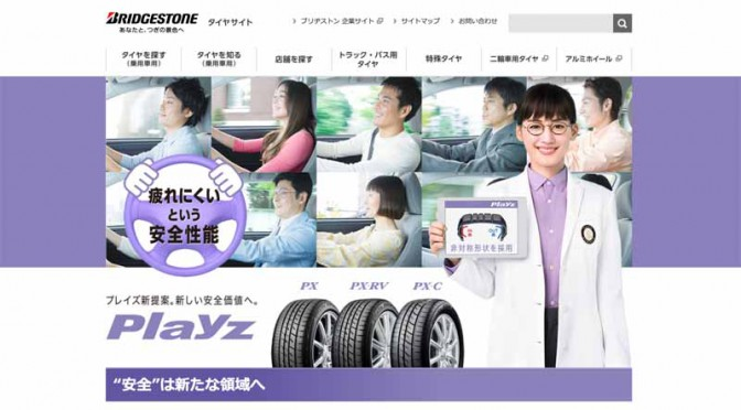 bridgestone-the-appeal-of-the-new-safety-performance-of-fatigue-in-the-new-tire-blaze-rx20160111-1