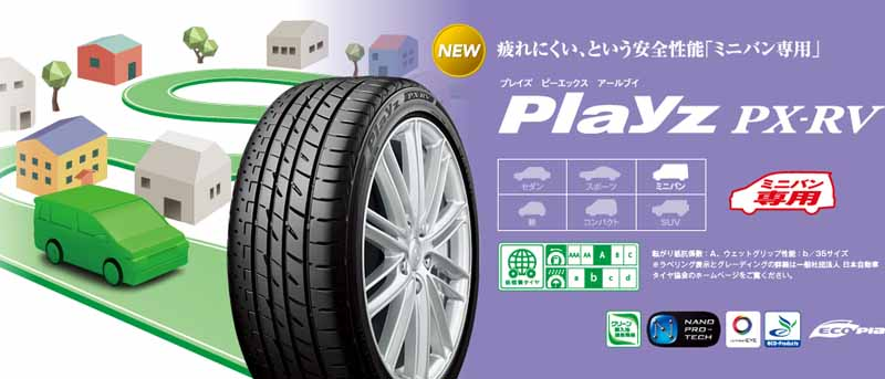 bridgestone-the-appeal-of-the-new-safety-performance-of-fatigue-in-the-new-tire-blaze-rx20160111-3
