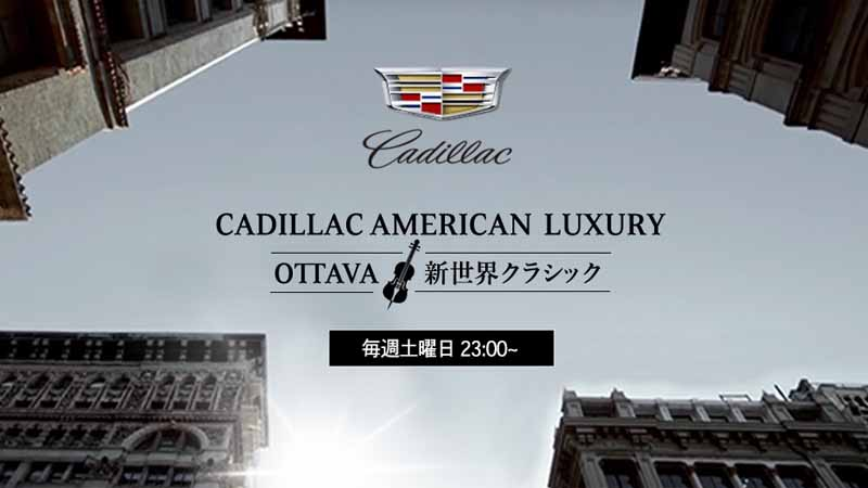 cadillac-and-ottava-collaboration-in-the-internet-radio-program20150107-1