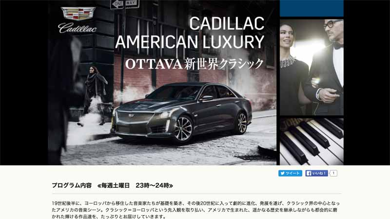 cadillac-and-ottava-collaboration-in-the-internet-radio-program20150107-3