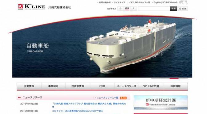 世界最新鋭・最大級7,500台積載の自動車運搬船見学会が横浜で開催
