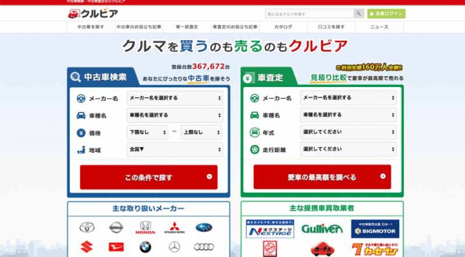 car-reviews-site-as-kurubia-goo-net-is-the-start-of-a-data-linkage-of-used-car-information20160107-1