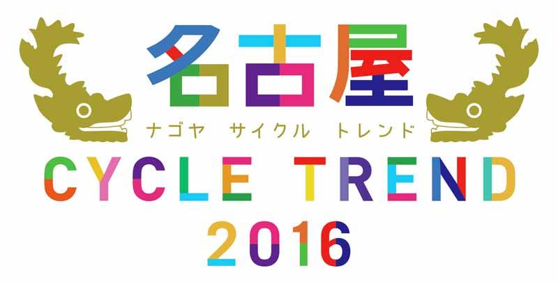 celebration-of-custom-car-nagoya-auto-trend-2016-february-27-the-28th-held20160118-4
