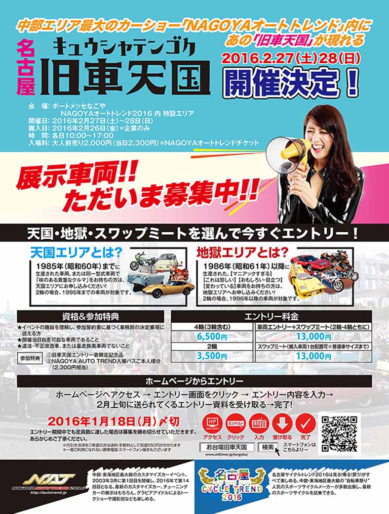 celebration-of-the-old-car-that-play-with-family-old-car-heaven-is-held-in-nagoya-auto-trend20160125-1