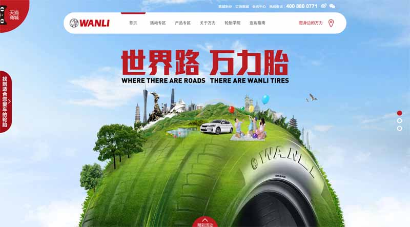 china-market-first-place-of-state-owned-brand-one-lee-tire-is-participated-in-the-tokyo-auto-salon20160117-1