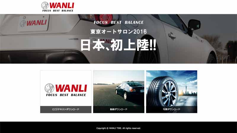 china-market-first-place-of-state-owned-brand-one-lee-tire-is-participated-in-the-tokyo-auto-salon20160117-2