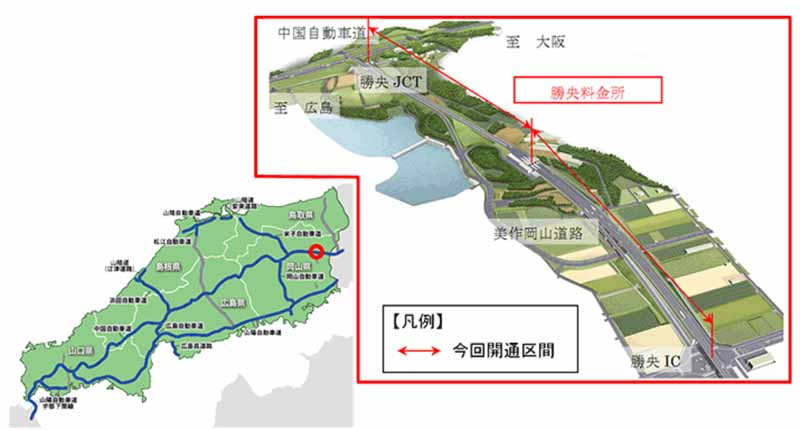 chugoku-expressway-and-mimasaka-okayama-road-start-of-operation-sho-toll-due-to-the-connection-local-high-standard-road20150121-3