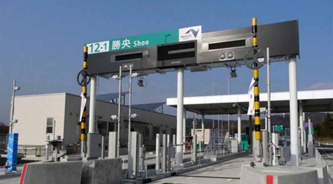 chugoku-expressway-and-mimasaka-okayama-road-start-of-operation-sho-toll-due-to-the-connection-local-high-standard-road20150121-4