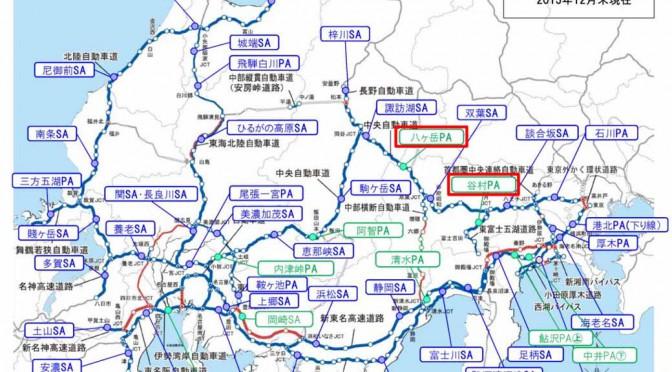 中央道八ヶ岳PA(上・下)及び谷村PA(上・下) で電気自動車用急速充電サービス開始