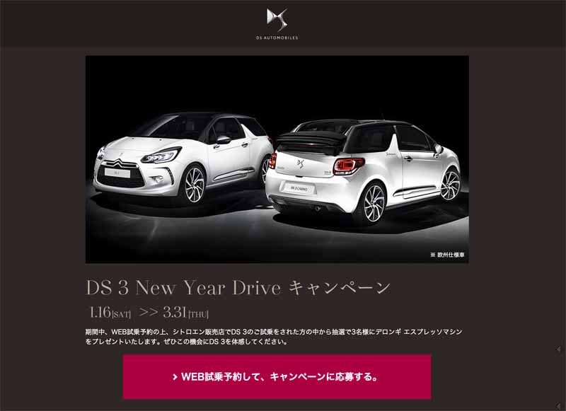 citroen-ds-3-new-year-drive-campaign-until-the-end-of-march-during-the-implementation20160116-2