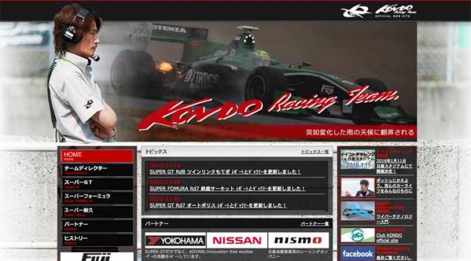 フォーラムエンジニアリング、スーパーGTで「KONDO Racing」をスポンサード