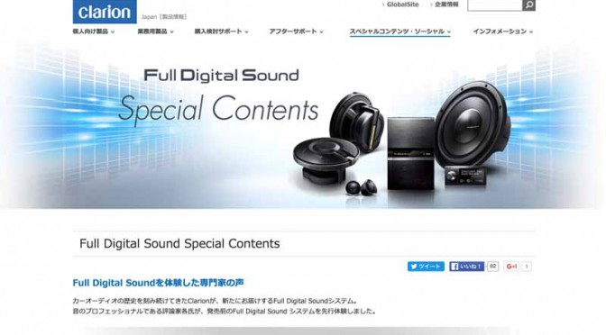 clarion-special-content-publishing-of-the-new-on-board-for-full-digital-sound-system20160109-1