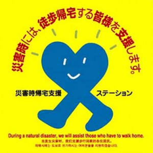 concluded-autobacs-niigata-prefecture-and-the-agreement-on-the-difficult-assistance-returning-home-in-a-disaster-20160126-2