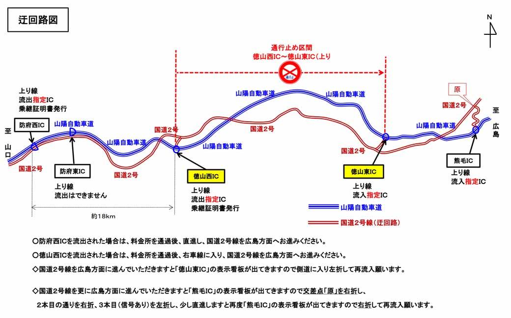 conducted-a-closed-to-traffic-between-the-sanyo-expressway-tokuyama-west-ic-tokuyama-higashi-ic-up-line20160123-1