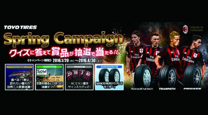conducted-an-open-sweepstakes-toyo-tire-spring-campaign-of-toyo-tire-&-rubber20160120-1