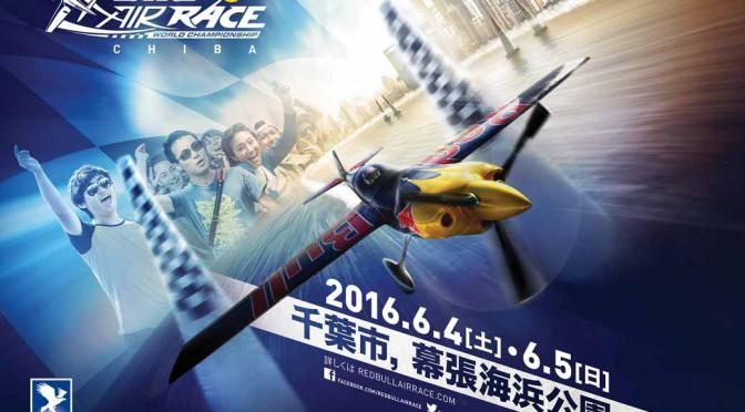 falken-the-sponsor-of-the-red-bull-air-race-chiba-2016-0127-1