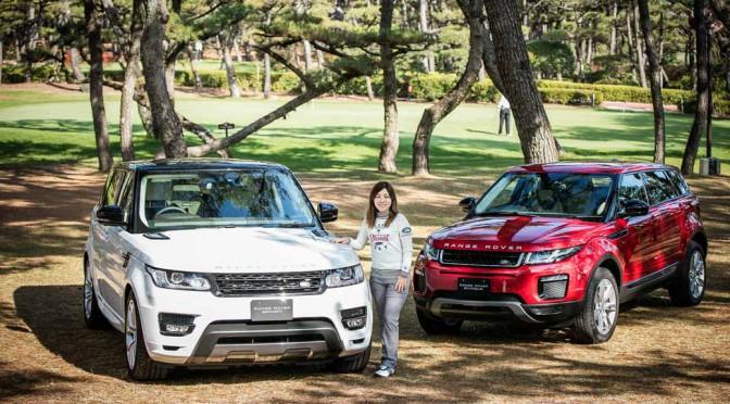 ランドローバーの新ブランド・アンバサダーに女子プロゴルファー宮里美香選手が就任