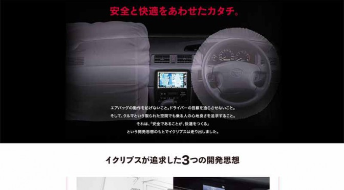 fujitsu-ten-the-public-challenge-to-the-new-possibilities-of-the-drive-eclipse-20th-anniversary-site20160112-1