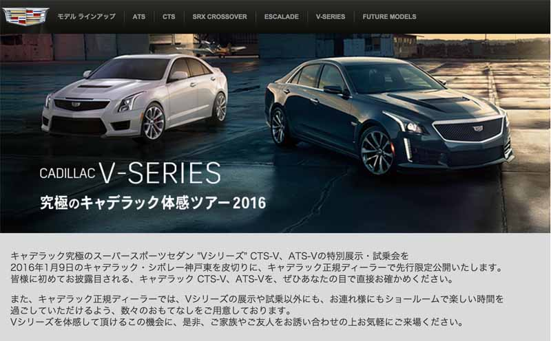 gm-cadillac-experience-tour-nagoya-the-first-landing-in-nagoya-for-a-limited-time20160121-1