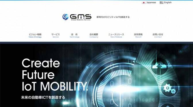 GMS、24時間センシングを実現する IoTデバイス「MCCS mini」を開発