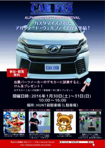 gulliver-alphard-and-vellfire-buildup-of-kafesu-held20160128-3