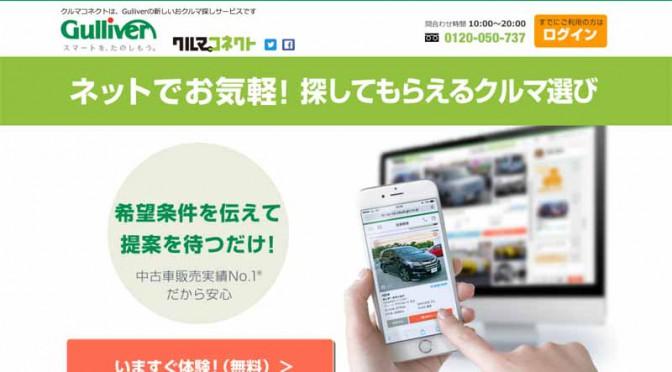 gulliver-online-concierge-type-service-car-connect-start20160106-1