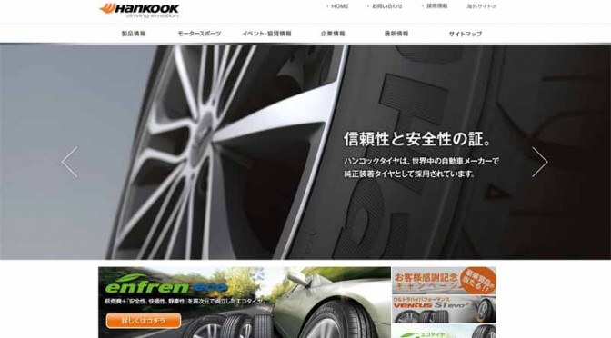 ハンコックタイヤジャパン、日本カーシェアリング協会へスタッドレスタイヤを提供