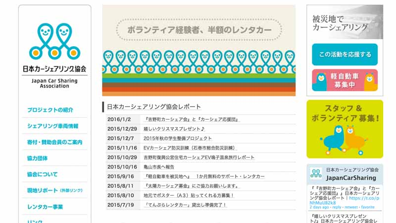 hankook-tire-japan-to-provide-a-studless-tire-to-japan-car-sharing-association20160104-2