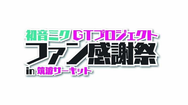 初音ミクGTプロジェクト ファン感謝祭 ロゴ